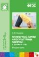Примерные планы физкультурных занятий с детьми 3-4 лет